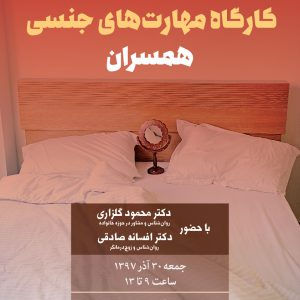 Poster Sextrapist-01